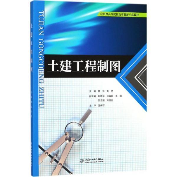 土建工程制图董强中国水利水电出版社9787517061014