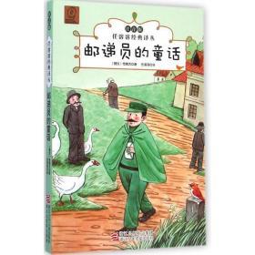 邮递员的童话 (捷克)恰佩克 著;任溶溶 译 正版书籍  浙江少年儿童出版社