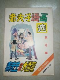 老夫子漫画精选 8   (16开)