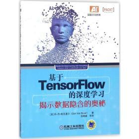 基于TensorFlow的深度学习:揭示数据隐含的奥秘丹·范·鲍克塞尔机械工业出版社9787111588733