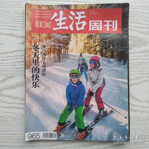 三联生活周刊2017年第49期