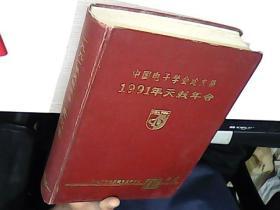 中国电子学会论文集 1991年天线年会(西安)
