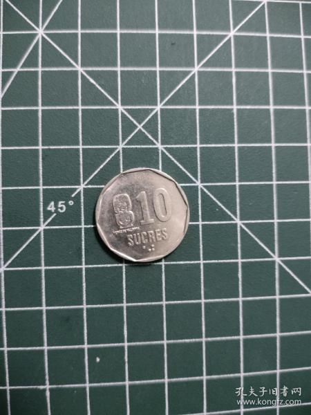 外国硬币厄瓜多尔10苏克雷,满五十元包邮