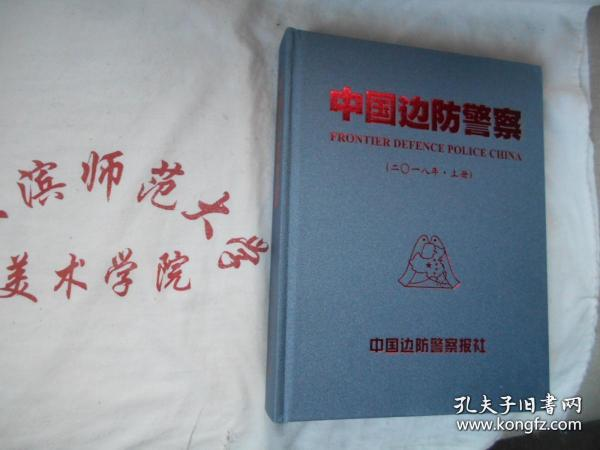 [求购】2018年中国边防警察杂志合订本,有的联系我