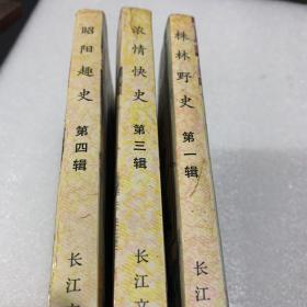 明清艳情小说丛书,第一辑 株林野史,第三辑 浓情快史,第四辑 昭阳趣史,3本合售