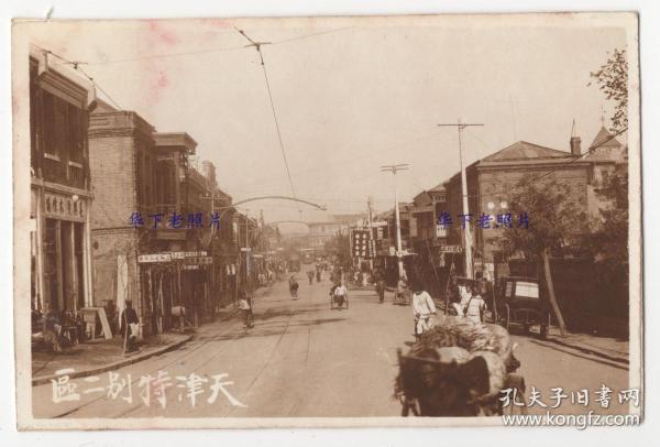 民国时期,天津,澳大利亚租界 特别二区。