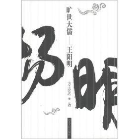 旷世大儒:王阳明