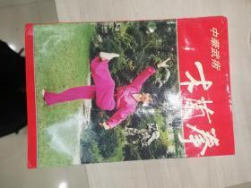 中华武术——木兰拳【二版一印】