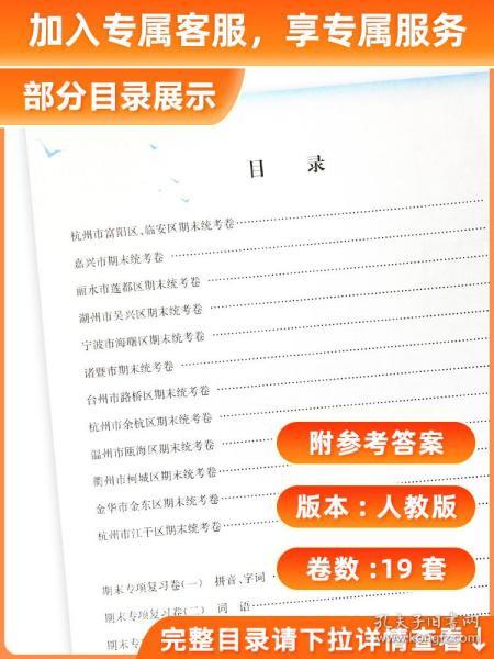 孟建平系列丛书:各地期末试卷精选 语文(六年级上 R 2016)