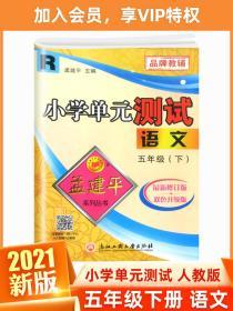 孟建平系列丛书·小学单元测试:语文(5年级下)(R)