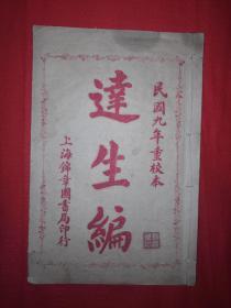 稀缺经典丨达生编(全一册)中华民国9年线装石印本!原版非复印件!详见描述和图片