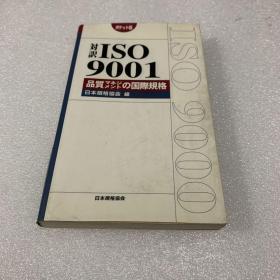 日文原版 対訳ISO9001 品质マネジメントの国际规格 (Management system ISO series) – 日本规格协会 (编集)