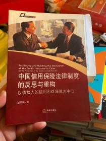 中国信用保险法律制度的反思与重构