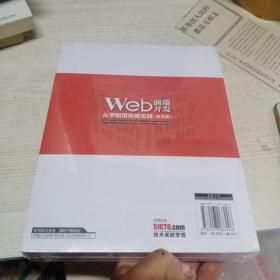 Web前端开发从学到用完美实践——HTML5+CSS3+JavaScript+jQuery+AJ(未拆封)