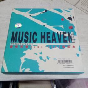 音乐天堂2003-2004精华本CD版