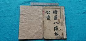 光绪甲辰上海书局石印绘图八续施公案两册四卷