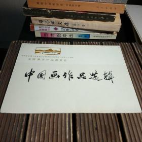 中国画作品选集(活页十张。包正版现货)