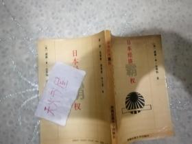 日本经济霸权  标题页有译者朱明熙签名赠书 品相如图