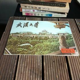武汉大学明信片三张(包正版现货无写划)