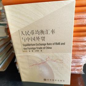 人民币均衡汇率与中国外贸