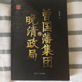 曾国藩集团与晚清政局/回顾丛书