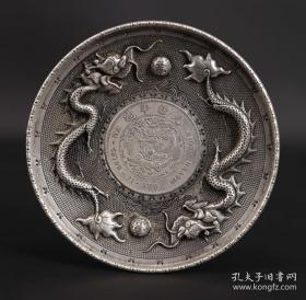 清纯银双龙戏珠边錾花底部镶嵌光绪大清银币壹两茶盏托