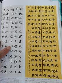 中国书法——孙伯翔,周慧珺,李刚田,王羲之,第五届兰亭奖