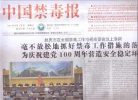 2021年5月14日   中国禁毒报   在全国禁毒工作电视电话会议上强调  毫不放松地抓好禁毒工作措施的落实  为庆祝营造安全稳定环境  国家禁毒委员会公布首批全国禁毒示范城市