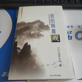 池田大作佛教对话丛书《我的释尊观》