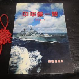 中华第一舰