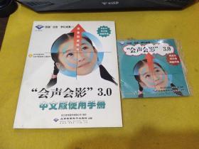 """""""会声会影""""3.0中文版使用手册..附光盘一张"""