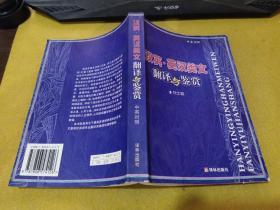 汉英·英汉美文翻译与鉴赏