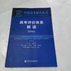 中国高考报告丛书  高考评价体系解读(2020)