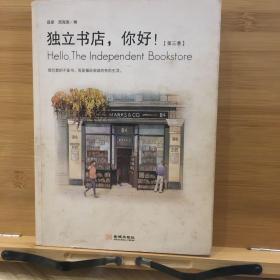 独立书店,你好!:第三季