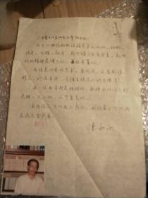 著名书法家陈永正手稿(附照片)