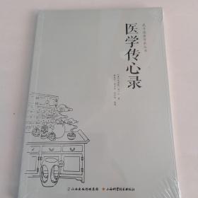 武当道医传承丛书:医学传心录