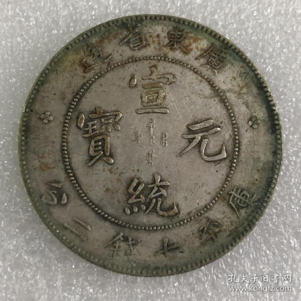 银元,广东省造