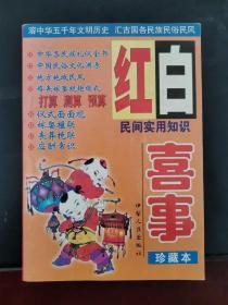 红白喜事珍藏本 2003年一版一印 印数仅3000册