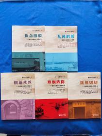 雄安家谱文化丛书(全五册)