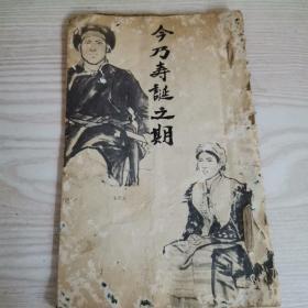 佚名〈手抄本>祝寿礼仪