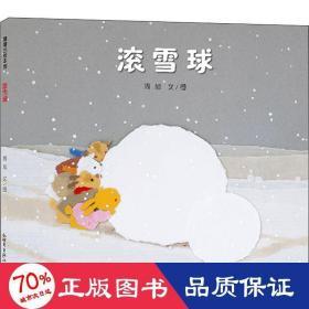 滚雪球 绘本 周旭 新华正版