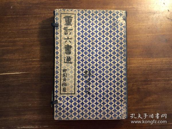 《重订六书通》 一函十卷五册全    上海鸿宝斋书局藏板