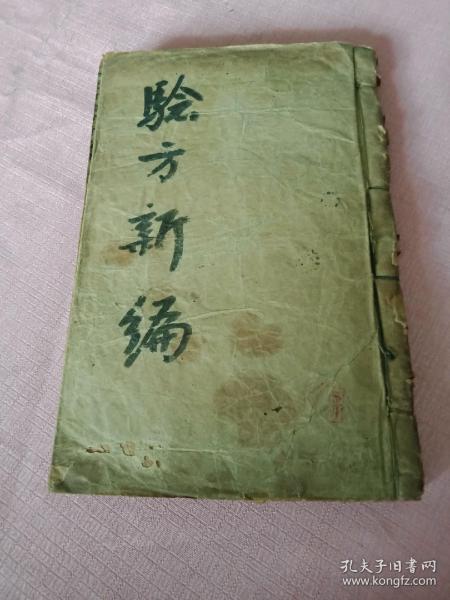 验方新编(全十八卷合订一本)