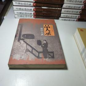 品人录:品读中国书系