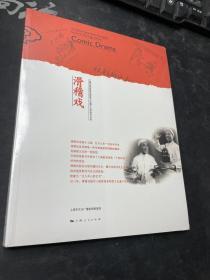 上海市国家级非物质文化遗产名录项目丛书:滑稽戏