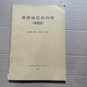 香港地区的白蚁 (等翅目)