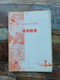 复印报刊资料:中国政治2004年7期