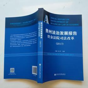 贵州法治发展报告·织金法院司法改革(2017) 正版 内页干净