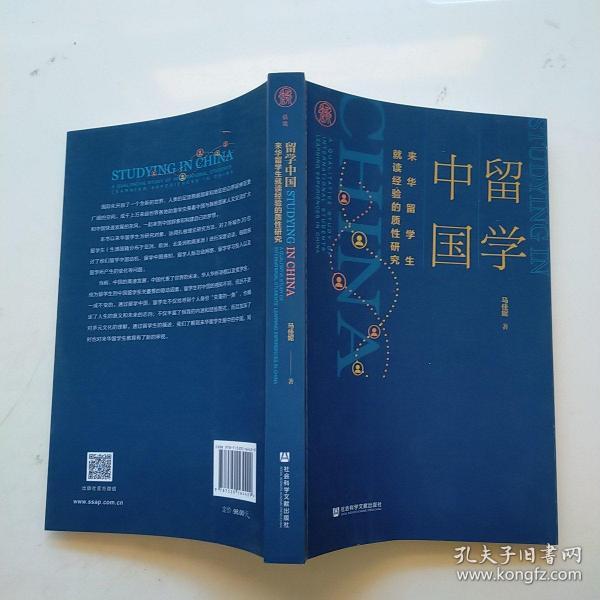 留学中国:来华留学生就读经验的质性研究
