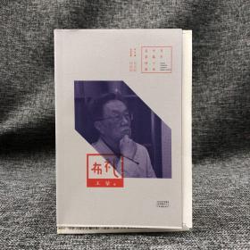 王蒙《百年中篇小说名家经典:布礼》(平装毛边,一版一印)  包邮(不含新疆、西藏)